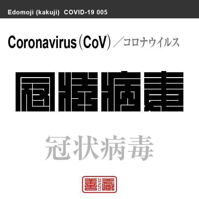 冠状病毒 コロナウイルス 新型コロナウイルス感染症関連用語(漢字表記)を角字で表現してみました。用語についても簡単に解説しています。