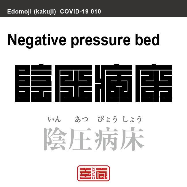 陰圧病床 いんあつびょうしょう 新型コロナウイルス感染症関連用語(漢字表記)を角字で表現してみました。用語についても簡単に解説しています。