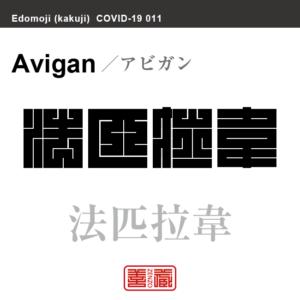 法匹拉韋 アビガン ファビピラビル 新型コロナウイルス感染症関連用語(漢字表記)を角字で表現してみました。用語についても簡単に解説しています。