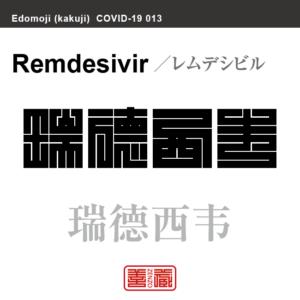 瑞德西韦 レムデシビル 新型コロナウイルス感染症関連用語(漢字表記)を角字で表現してみました。用語についても簡単に解説しています。