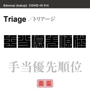 手当優先順位 トリアージ/てあてゆうせんじゅんい 新型コロナウイルス感染症関連用語(漢字表記)を角字で表現してみました。用語についても簡単に解説しています。