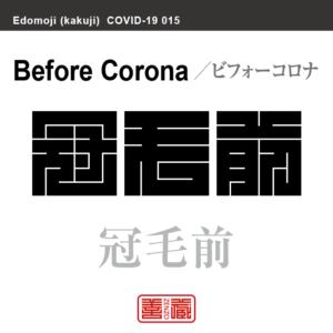 冠毛前 光冠前 ビフォーコロナ/コロナまえ 新型コロナウイルス感染症関連用語(漢字表記)を角字で表現してみました。用語についても簡単に解説しています。