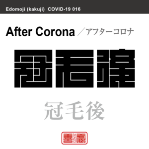 冠毛後 光冠後 アフターコロナ 新型コロナウイルス感染症関連用語(漢字表記)を角字で表現してみました。用語についても簡単に解説しています。