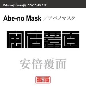 安倍覆面 アベノマスク 新型コロナウイルス感染症関連用語(漢字表記)を角字で表現してみました。用語についても簡単に解説しています。