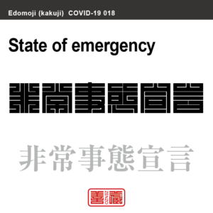 非常事態宣言 ひじょうじたいせんげん 新型コロナウイルス感染症関連用語(漢字表記)を角字で表現してみました。用語についても簡単に解説しています。