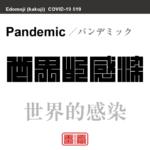 世界的感染 パンデミック/せかいてきかんせん 新型コロナウイルス感染症関連用語(漢字表記)を角字で表現してみました。用語についても簡単に解説しています。