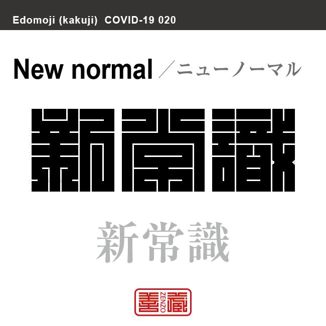 新常識 ニューノーマル/しんじょうしき 新型コロナウイルス感染症関連用語(漢字表記)を角字で表現してみました。用語についても簡単に解説しています。