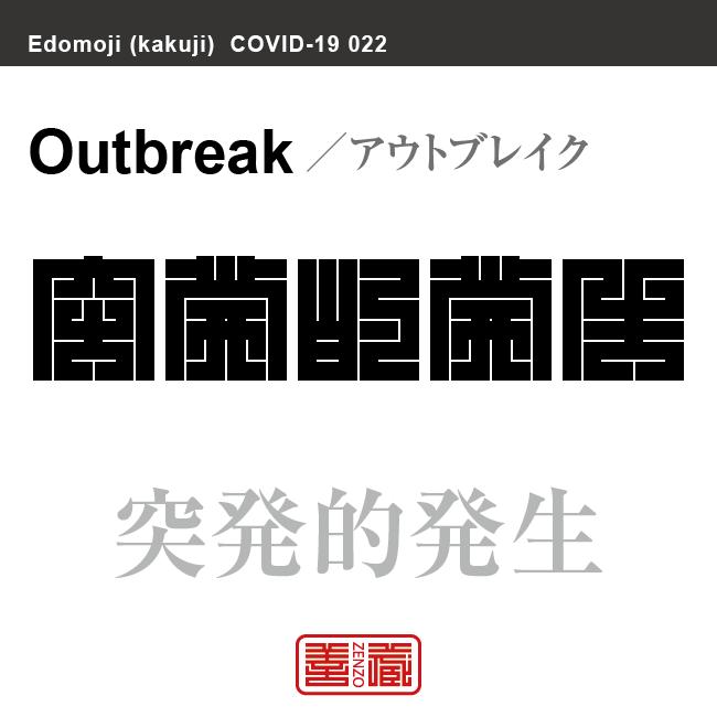 突発的発生 アウトブレイク/とっぱつてきはっせい 新型コロナウイルス感染症関連用語(漢字表記)を角字で表現してみました。用語についても簡単に解説しています。