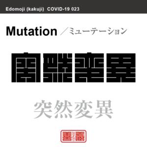 突然変異 とつぜんへんい/ミューテーション 新型コロナウイルス感染症関連用語(漢字表記)を角字で表現してみました。用語についても簡単に解説しています。