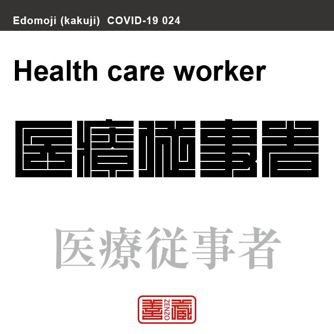 医療従事者 いりょうじゅうじしゃ 新型コロナウイルス感染症関連用語(漢字表記)を角字で表現してみました。用語についても簡単に解説しています。
