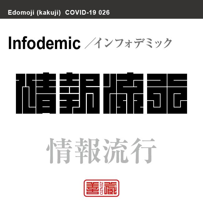情報流行 インフォデミック/じょうほうりゅうこう 新型コロナウイルス感染症関連用語(漢字表記)を角字で表現してみました。用語についても簡単に解説しています。