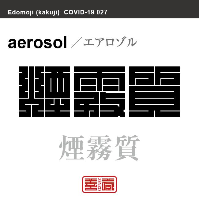 煙霧質 エアロゾル/えんむしつ 新型コロナウイルス感染症関連用語(漢字表記)を角字で表現してみました。用語についても簡単に解説しています。