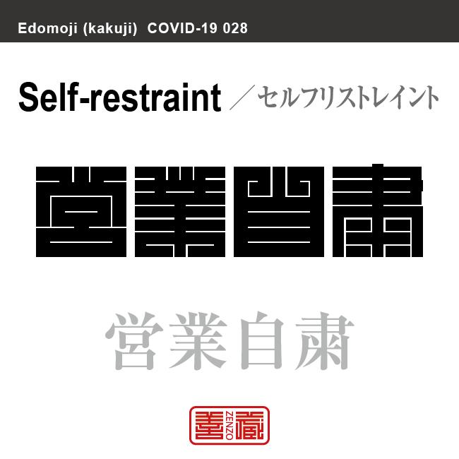 営業自粛 えいぎょうじしゅく 新型コロナウイルス感染症関連用語(漢字表記)を角字で表現してみました。用語についても簡単に解説しています。