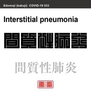 間質性肺炎 かんしつせいはいえん 新型コロナウイルス感染症関連用語(漢字表記)を角字で表現してみました。用語についても簡単に解説しています。