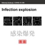 感染爆発 かんせんばくはつ 新型コロナウイルス感染症関連用語(漢字表記)を角字で表現してみました。用語についても簡単に解説しています。