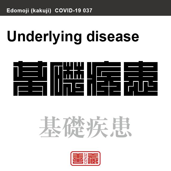 基礎疾患 きそしっかん 新型コロナウイルス感染症関連用語(漢字表記)を角字で表現してみました。用語についても簡単に解説しています。