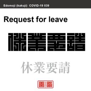 休業要請 きゅうぎょうようせい 新型コロナウイルス感染症関連用語(漢字表記)を角字で表現してみました。用語についても簡単に解説しています。