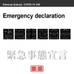緊急事態宣言 きんきゅうじたいせんげん 新型コロナウイルス感染症関連用語(漢字表記)を角字で表現してみました。用語についても簡単に解説しています。