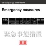 緊急事態措置 きんきゅうじたいそち 新型コロナウイルス感染症関連用語(漢字表記)を角字で表現してみました。用語についても簡単に解説しています。