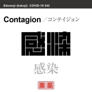 感染 かんせん/コンテイジョン 新型コロナウイルス感染症関連用語(漢字表記)を角字で表現してみました。用語についても簡単に解説しています。