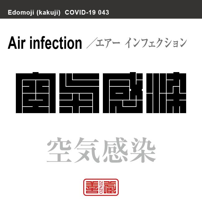 空気感染 くうきかんせん/エアーインフェクション 新型コロナウイルス感染症関連用語(漢字表記)を角字で表現してみました。用語についても簡単に解説しています。