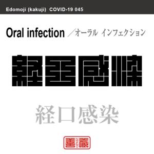経口感染 けいこうかんせん/オーラルインフェクション 新型コロナウイルス感染症関連用語(漢字表記)を角字で表現してみました。用語についても簡単に解説しています。