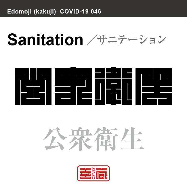 公衆衛生 こうしゅうえいせい/サニテーション 新型コロナウイルス感染症関連用語(漢字表記)を角字で表現してみました。用語についても簡単に解説しています。