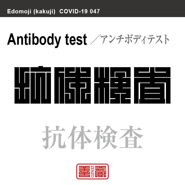 抗体検査 こうたいけんさ/アンチボディテスト 新型コロナウイルス感染症関連用語(漢字表記)を角字で表現してみました。用語についても簡単に解説しています。