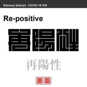 再陽性 さいようせい 新型コロナウイルス感染症関連用語(漢字表記)を角字で表現してみました。用語についても簡単に解説しています。