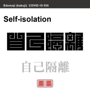 自己隔離 じこかいり 新型コロナウイルス感染症関連用語(漢字表記)を角字で表現してみました。用語についても簡単に解説しています。