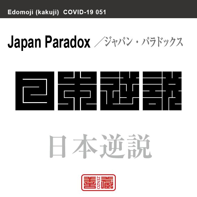 日本逆説 ジャパン・パラドックス/にほんぎゃくせつ 新型コロナウイルス感染症関連用語(漢字表記)を角字で表現してみました。用語についても簡単に解説しています。