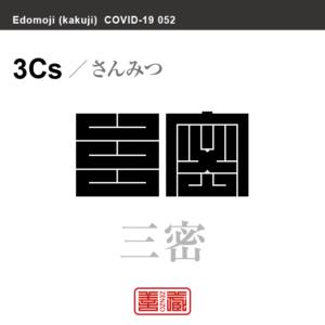 三密 さんみつ/3Cs 新型コロナウイルス感染症関連用語(漢字表記)を角字で表現してみました。用語についても簡単に解説しています。