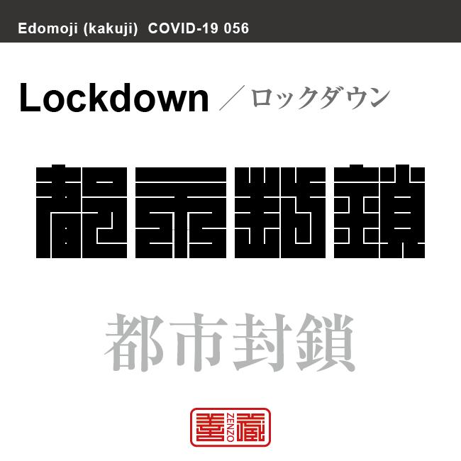 新型コロナウイルス感染症関連用語(漢字表記)を角字で表現してみました。用語についても簡単に解説しています。
