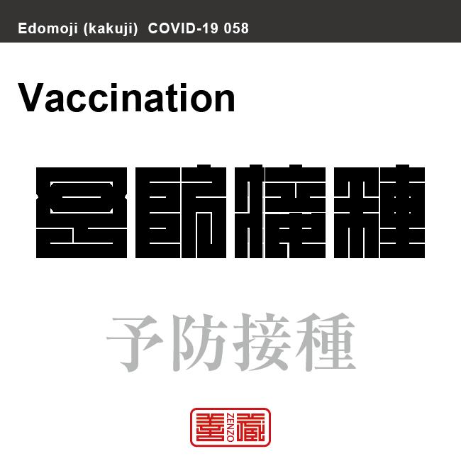 予防接種 よぼうせっしゅ 新型コロナウイルス感染症関連用語(漢字表記)を角字で表現してみました。用語についても簡単に解説しています。