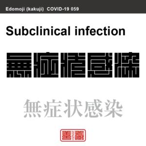 無症状感染 むしょうじょうかんせん 新型コロナウイルス感染症関連用語(漢字表記)を角字で表現してみました。用語についても簡単に解説しています。
