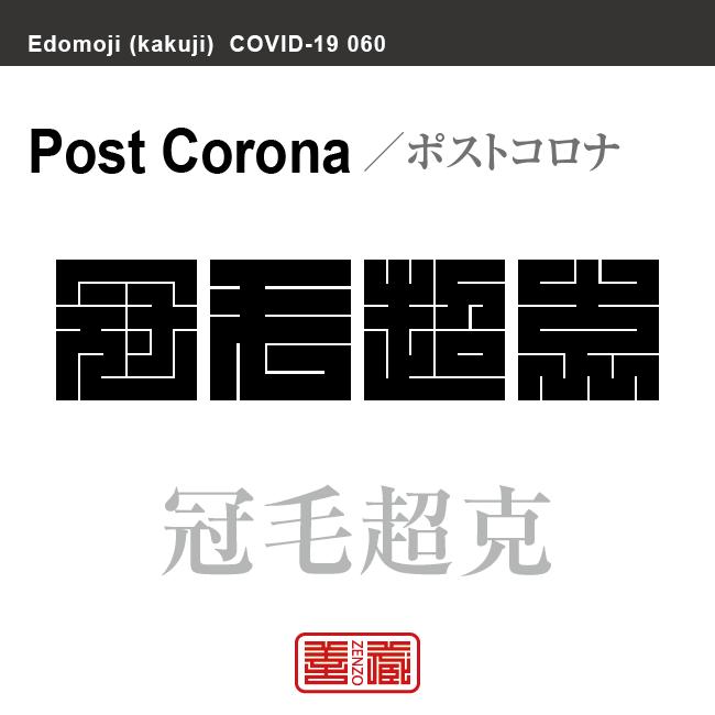 冠毛超克/光冠超克 ポストコロナ 新型コロナウイルス感染症関連用語(漢字表記)を角字で表現してみました。用語についても簡単に解説しています。