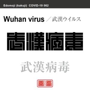 武漢病毒 武漢ウイルス/ぶかんういるす 新型コロナウイルス感染症関連用語(漢字表記)を角字で表現してみました。用語についても簡単に解説しています。