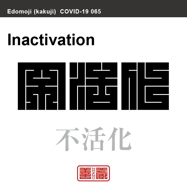 不活化 ふかつか 新型コロナウイルス感染症関連用語(漢字表記)を角字で表現してみました。用語についても簡単に解説しています。