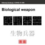 生物兵器 せいぶつへいき 新型コロナウイルス感染症関連用語(漢字表記)を角字で表現してみました。用語についても簡単に解説しています。