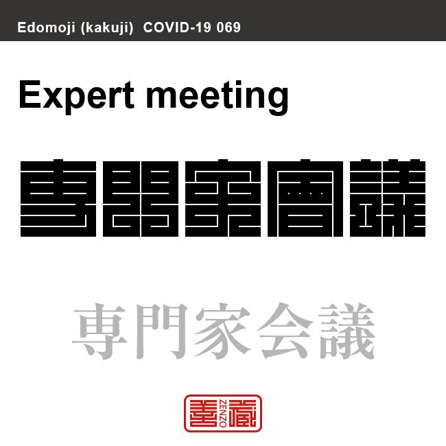 専門家会議 せんもんかかいぎ 新型コロナウイルス感染症関連用語(漢字表記)を角字で表現してみました。用語についても簡単に解説しています。
