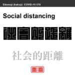 社会的距離 ソーシャルディスタンス/しゃかいてききょり 新型コロナウイルス感染症関連用語(漢字表記)を角字で表現してみました。用語についても簡単に解説しています。