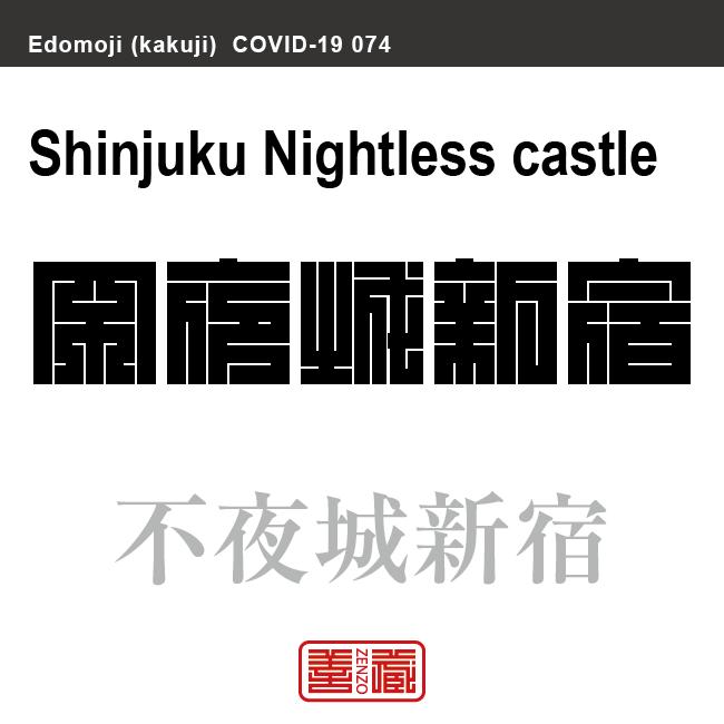 不夜城新宿 ふやじょうしんじゅく 新型コロナウイルス感染症関連用語(漢字表記)を角字で表現してみました。用語についても簡単に解説しています。