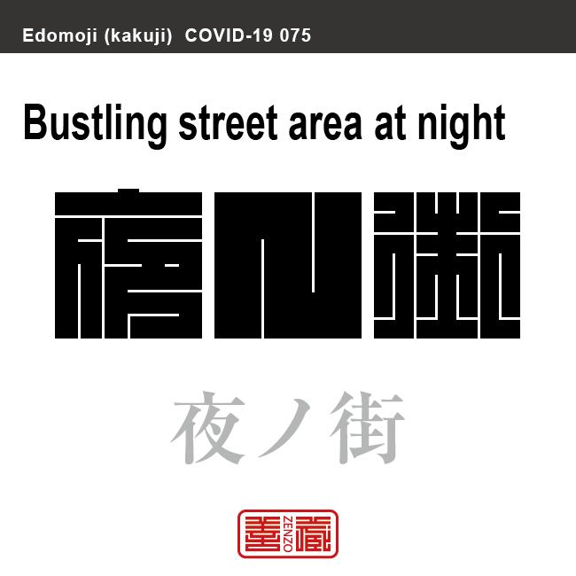夜ノ街 よるのまち 新型コロナウイルス感染症関連用語(漢字表記)を角字で表現してみました。用語についても簡単に解説しています。
