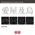 愛屋及烏 あいおくきゅうう 溺愛、盲愛のたとえ。その人がいとおしいあまり、その人に関わる全てのものが素晴らしく思えること。 有名なことわざや四字熟語の漢字を角字で表現してみました。熟語の意味も簡単に解説しています。