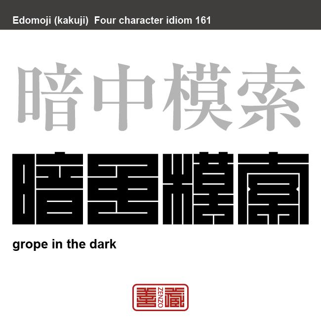 暗中模索 あんちゅうもさく 暗闇で手さぐりして捜すこと。転じて試行錯誤すること。 有名なことわざや四字熟語の漢字を角字で表現してみました。熟語の意味も簡単に解説しています。