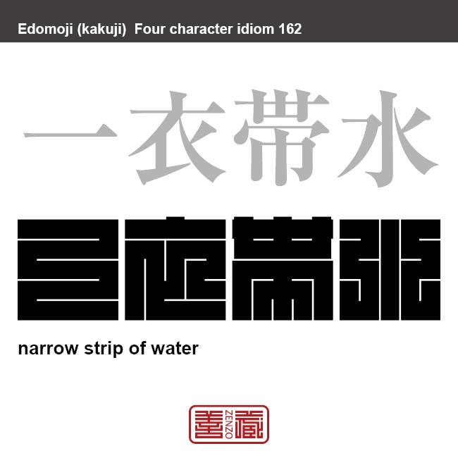 一衣帯水 いちいたいすい 両者の間に狭い隔たりがあるだけで、きわめて近接しているたとえ。 有名なことわざや四字熟語の漢字を角字で表現してみました。熟語の意味も簡単に解説しています。