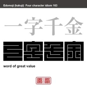 一字千金 いちじせんきん 一字の値が千金にもあたるほど、立派な文章または文字。 有名なことわざや四字熟語の漢字を角字で表現してみました。熟語の意味も簡単に解説しています。