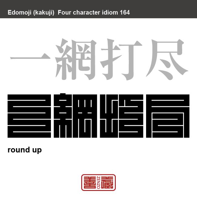 一網打尽 いちもうだじん 犯人などをひとまとめに捕らえること。 有名なことわざや四字熟語の漢字を角字で表現してみました。熟語の意味も簡単に解説しています。