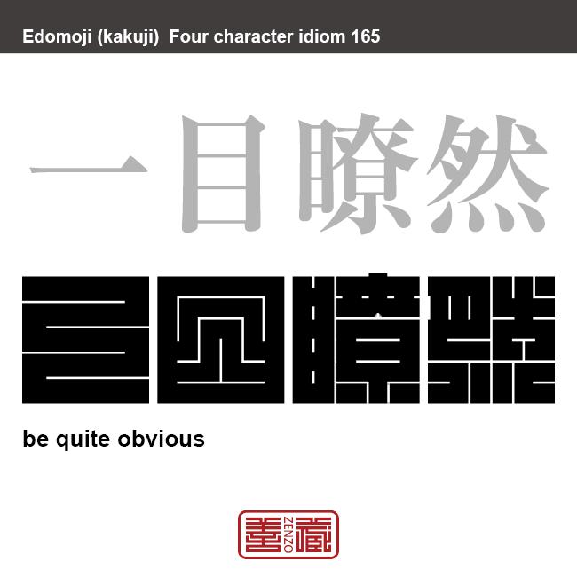 一目瞭然 いちもくりょうぜん 一目見ただけで、はっきりとわかるさま。一目で明らかにわかるさま。 有名なことわざや四字熟語の漢字を角字で表現してみました。熟語の意味も簡単に解説しています。