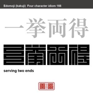 一挙両得 いっきょりょうとく 一つの事をすることによって、同時に二つの利益を収めること。 有名なことわざや四字熟語の漢字を角字で表現してみました。熟語の意味も簡単に解説しています。